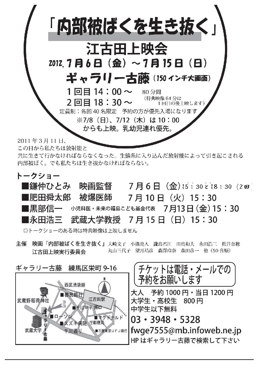 Naibuhibakuchirasiura_2