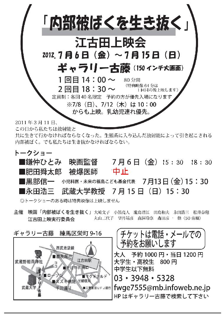 Naibuhibakuchirasiura