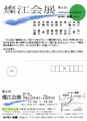 Img070_20210922142101